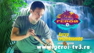 Артур Смольянинов — дата рождения 27.10.1983 (35 лет)