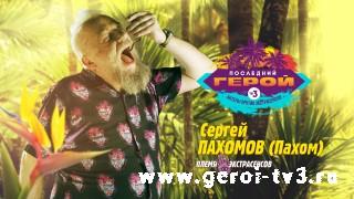 Сергей Пахомов - дата рождения 4.10.1966 (52 года)