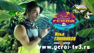 Илья Глинников - дата рождения 19.09.1984 (34 года)