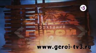 """Племя Звезд и племя Зрителей в шоу """"Последний герой"""" 2020"""