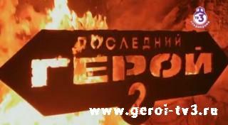 Племя Героев 2 сезон