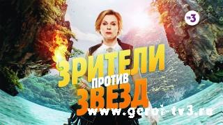 Кто победит в шоу Последний герой 2020 на ТВ-3? (Опрос)