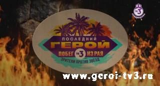 """Последний герой 2020 - 14 серия """"Побег из Рая"""" смотрите на Geroi-Tv3.ru"""